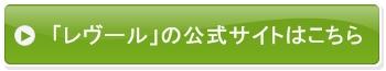 レヴール公式サイト