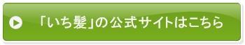 クラシエ 公式サイト