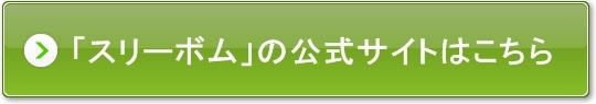 スリーボム公式サイト