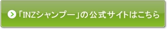 INZ 公式サイト